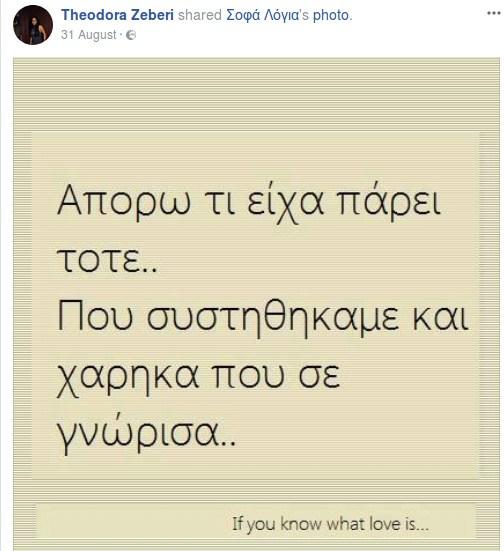Η ανάρτηση της Δώρας Ζέμπερη στο Facebook