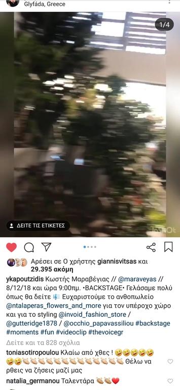 Δεν θα πιστέψετε τι σχόλιο έκανε η Σωτηροπούλου στο βίντεο του Καπουτζίδη όπου έκανε τον Μαραβέγια