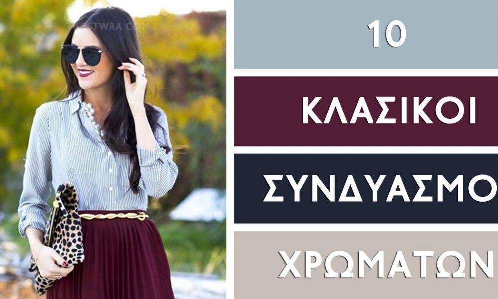 68febc92ad2 10 κλασικοί συνδυασμοί χρωμάτων στα ρούχα για να αποκτήσετε το τέλειο στυλ  - Clickmag.gr