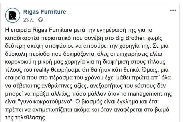 200907091342_xorigos_big_brother_0709