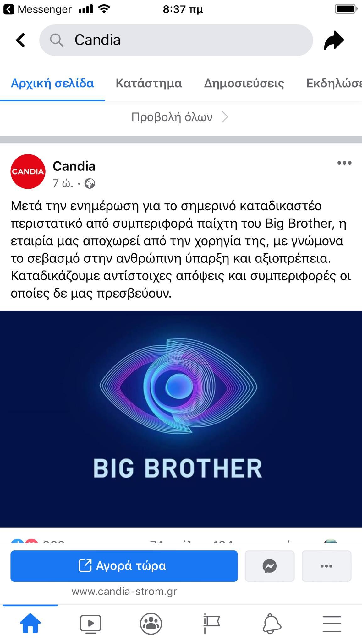 200907091349_xorigos_big_brother2_0709