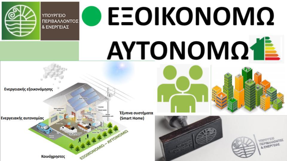 exoikonomo-aytonomo-logos-ypen-proxeira-1