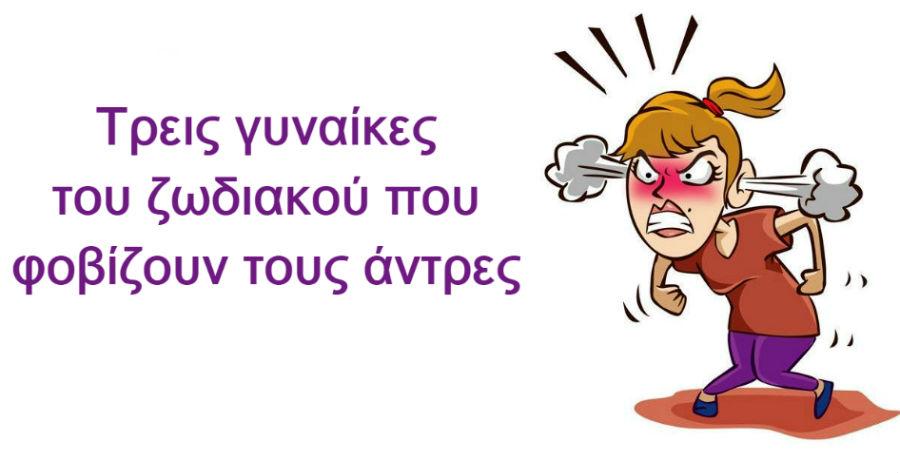 treis-gynaikes-toy-zodiakoy-poy-prepei-na-fovoyntai-oi-antres